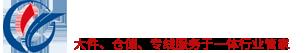 青岛元隆仓储物流有限公司